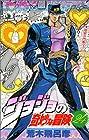 ジョジョの奇妙な冒険 第24巻 1991-11発売