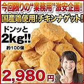 国産鶏使用 業務用 チキンナゲット 2kg