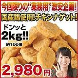 国産鶏使用 業務用 チキンナゲット 2kg ランキングお取り寄せ