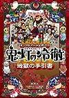 コミック&アニメ公式ガイド 鬼灯の冷徹 地獄の手引書 (KCデラックス)