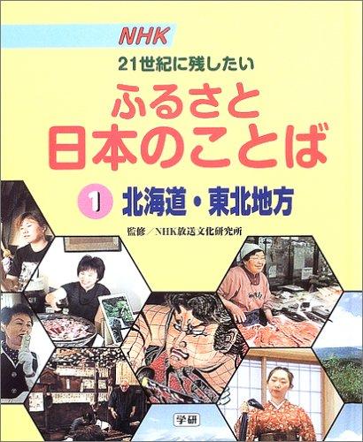 NHK21世紀に残したいふるさと日本のことば