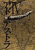 アド・アストラ 4 ─スキピオとハンニバル─ (ヤングジャンプコミックス・ウルトラ)