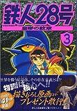 鉄人28号 皇帝の紋章 3 (マガジンZコミックス)