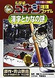 学習まんがシリーズ 名探偵コナン推理ファイル 漢字とかなの謎 (小学館学習まんがシリーズ)