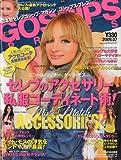 GOSSIPS PRESS (ゴシップス・プレス) 2009年 07月号 [雑誌]