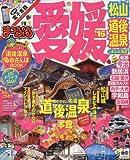 まっぷる 愛媛 松山・道後温泉 しまなみ海道 '16 (マップルマガジン | 旅行 ガイドブック)