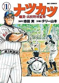 ナツカツ 職業・高校野球監督 1 (ビッグコミックス)