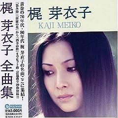 Zenkyokusyu - Meiko Kaji