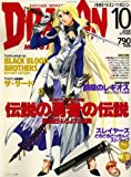 DRAGON MAGAZINE (ドラゴンマガジン) 2006年 10月号 [雑誌]