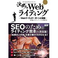 沈黙のWebライティング —Webマーケッター ボーンの激闘—〈SEOのためのライティング教本〉