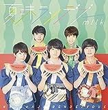 【Amazon.co.jp限定】夏味ランデブー(TYPE-A)(ポストカード付)