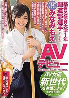 某有名体育大学1年剣道部選手みなみもえ AVデビュー AV女優新世代を発掘します! [DVD]