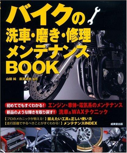 バイクの洗車・磨き・修理メンテナンスBOOK