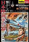 懐かしの日本陸海軍兵器「超こだわり」入門 戦艦大和、空母赤城、零戦、隼、紫電改、戦車・・・ (GoodsPressペーパーバックス)
