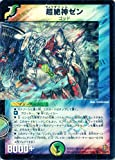 デュエルマスターズ DM26-003-VE《超絶神ゼン》