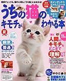 うちの猫のキモチがわかる本 夏号2011年版 2011年 06月号 [雑誌]