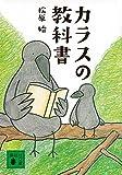 カラスの教科書 (講談社文庫)