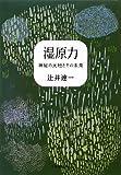 湿原力―神秘の大地とその未来