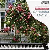 特撰!ピアノ名曲150<1> エリーゼのために/ジムノペディ