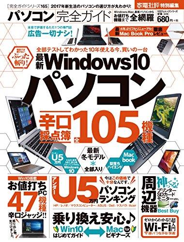 パソコン完全ガイド 2016年発売号 大きい表紙画像