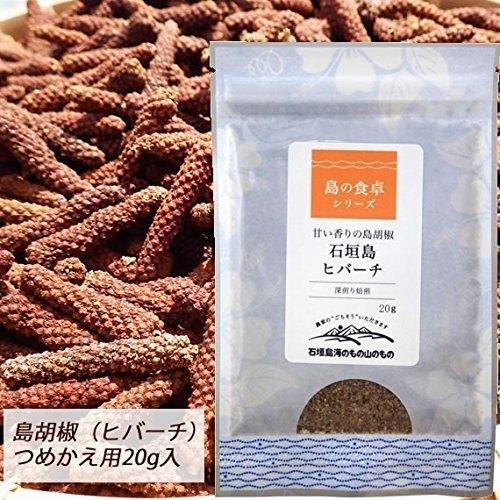 石垣島海のもの山のもの ヒバーチ 袋タイプ 20g×3袋