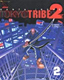 TOKYO TRIBE 2 2 (Feelコミックス)