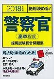 2018年度版 警察官[高卒程度]採用試験総合問 (2018年度版 公務員)