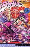 ジョジョの奇妙な冒険 11 (ジャンプ・コミックス)