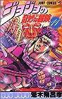 ジョジョの奇妙な冒険 第11巻 1989-08発売