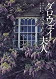 ダロウェイ夫人 [単行本] / ヴァージニア・ウルフ (著); 丹治 愛 (翻訳); 集英社 (刊)