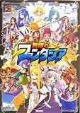 無限のファンタジア (Role&Roll RPGシリーズ)(一本 三三七/うえむら/トミーウォーカー)