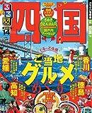 るるぶ四国'14 (国内シリーズ)