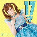 17才(初回限定盤)(DVD付)