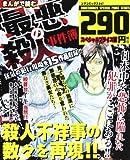 まんがで読む最悪の殺人事件簿 (コアコミックス 347)