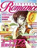 NEWTYPE ROMANCE (ニュータイプロマンス) 2007年 08月号 [雑誌]
