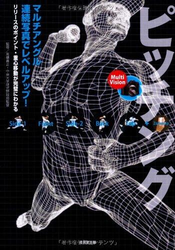 【送料無料選択可】マルチビジョン・ピッチング/高橋善正/監修(単行本・ムック)