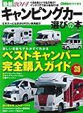 最新2014キャンピングカー選びの本 (CARTOP MOOK)
