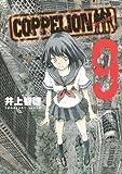 COPPELION(9) (ヤンマガKCスペシャル)