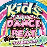 [CD+DVD] キッズ・ダンス・ビート ~ダンス基礎レッスン~