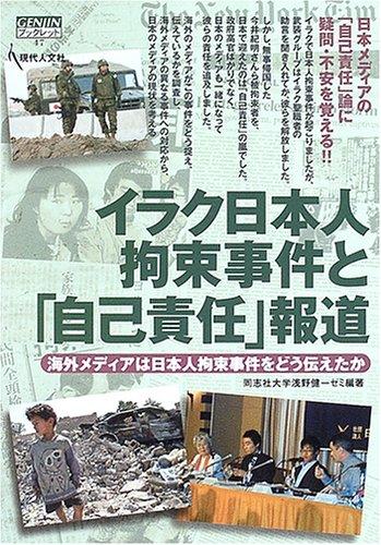 イラク日本人拘束事件と「自己責任」報道—海外メディアは日本人拘束事件をどう伝えたか (GENJINブックレット)
