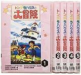 トンデラハウスの大冒険 第1巻~第5巻セット [DVD]