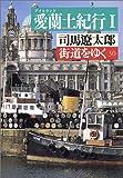 街道をゆく〈30〉愛蘭土紀行 1 (朝日文芸文庫)