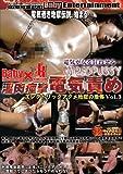 【アウトレット】WIRED PUSSY 淫肉痙攣電気責め VOL.3 BabyEntertainment [DVD][アダルト]