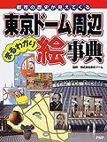 都市の歴史が見えてくる 東京ドーム周辺まるわかり絵事典