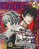 Cool-B (クールビー) 2010年 11月号 [雑誌]
