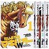 たいようのマキバオーW コミック 1-4巻 セット (プレイボーイコミックス)