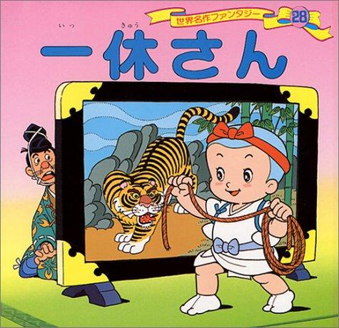 一休さん (世界名作ファンタジー28)