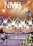 NMB48 Tour 2014 PHOTOBOOK ~���E����t�������B��
