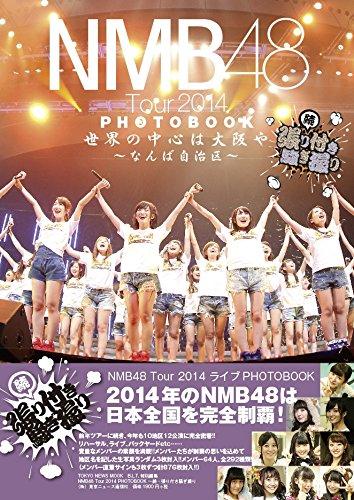 NMB48 Tour 2014 PHOTOBOOK ~続・張り付き騒ぎ撮り