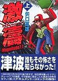 激濤―Magnitude 7.7 (上)  講談社漫画文庫